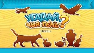 """Игра """"Угадай, чья тень"""" 1, 2, 3, 4, 5 уровень в Одноклассниках и в ВКонтакте."""
