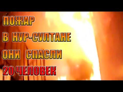 Видео из эпицентра пожара в Нур-Султане Новости Казахстана