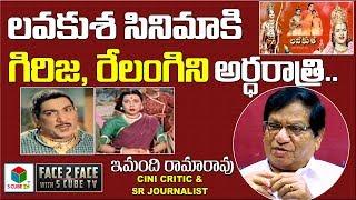 లవకుశ సినిమాలో రేలంగి ,గిరిజని అర్ధ రాత్రి -Imandhi About Lavakusa Movie | Girija, Relangi | SCubeTV