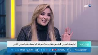 زينة الداودية تطلق أولى أغنياتها باللهجة المصرية