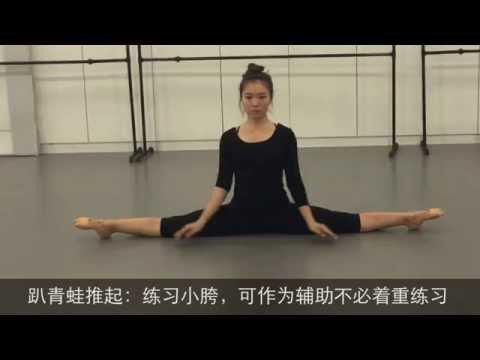 被动劈叉训练_练舞蹈美女中学生被动压腿练功 | Doovi