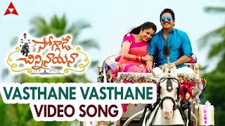 Vasthane Vasthane Video Song || Soggade Chinni Nayana Songs || Nagarjuna, Ramya Krishna