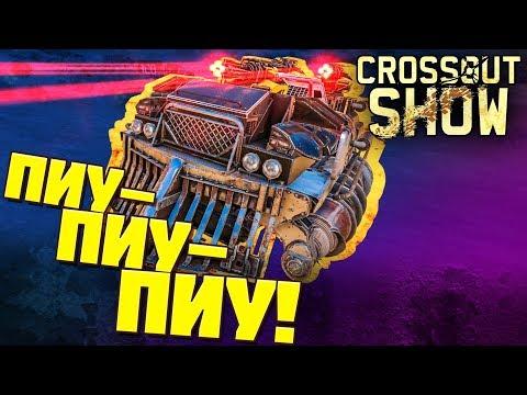 Crossout Show: Пиу-пиу-пиу!