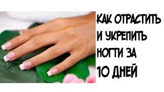 Как укрепить и отрастить ногти за 10 дней