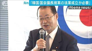 河村元官房長官「韓国議長案の成立が改善に必要」(19/12/11)