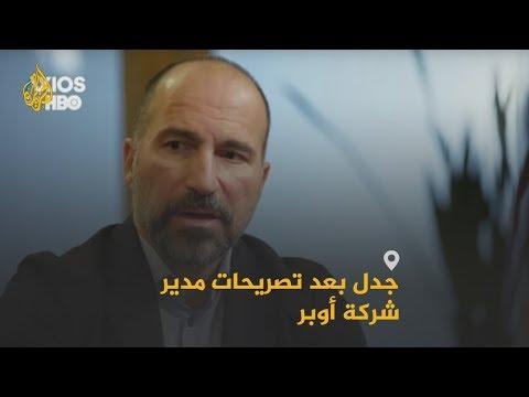 تصريحات مدير شركة أوبر بشأن مقتل #خاشقجي تحدث جدلا كبيرا.. ماذا قال؟  - نشر قبل 4 ساعة