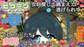 [LIVE] 【ピクミン】樹海のへそクリアしてみせる!【小野町春香/にじさんじ】