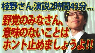 野党の皆さん、意味のないことは止めましょうよ、マジで。。内閣不信任案とか、枝野さんの2時間43分の演説とか...|竹田恒泰チャンネル2