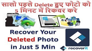 सालो पहले Delete हुए फोटो को 5 मिनट में रिकवर करे Recover Your Deleted Photo in Just 5Min #recoverit