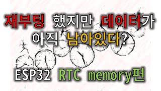 149 ESP32 Deep Sleep, RTC Memory,