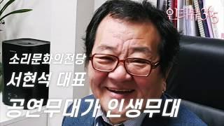 [인터뷰365] 김두호가 만난 한국소리문화의전당 대표 …