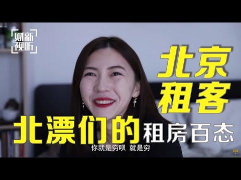【微纪录】北京租客——北漂们的租房百态