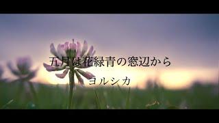 【off vocal】【ピアノ】五月は花緑青の窓辺から / ヨルシカ Arranged by 萩