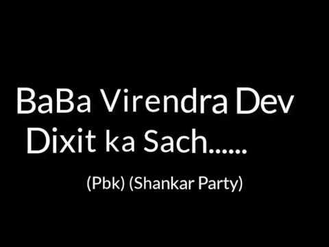 Pbk Baba Virendra dev Dixit