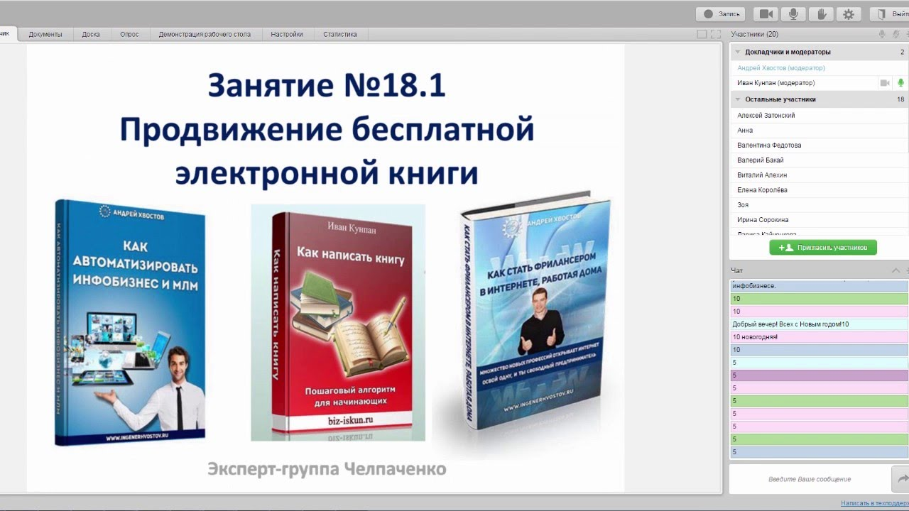 Как опубликовать электронную книгу