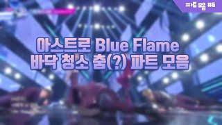 [아스트로/ASTRO] 볼때마다 놀라운 아스트로 Blue Flame 바닥쓸기 춤 모음