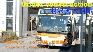[前面展望]神奈中バス 121系統(新横浜駅、羽沢横浜国大駅の開業前) /[Driver's view]Route No.121 (Shinyokohama sta.), Kanachu-bus
