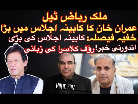 PM Imran Khan gives a secret deal to Malik Riyaz: Rauf Klasra shares £190m secret.