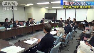 「過労死ライン」 残業時間の基準を短縮へ検討(19/11/16)