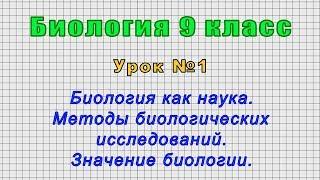 Биология 9 класс (Урок№1 - Биология как наука. Методы биологических исследований.Значение биологии.)