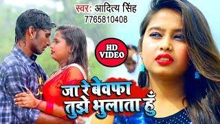 Aditya Singh का सबसे दर्द भरा गीत - सच्चे प्यार करने वाले लोग इसे जरूर देखे - Hindi Sad Song 2018