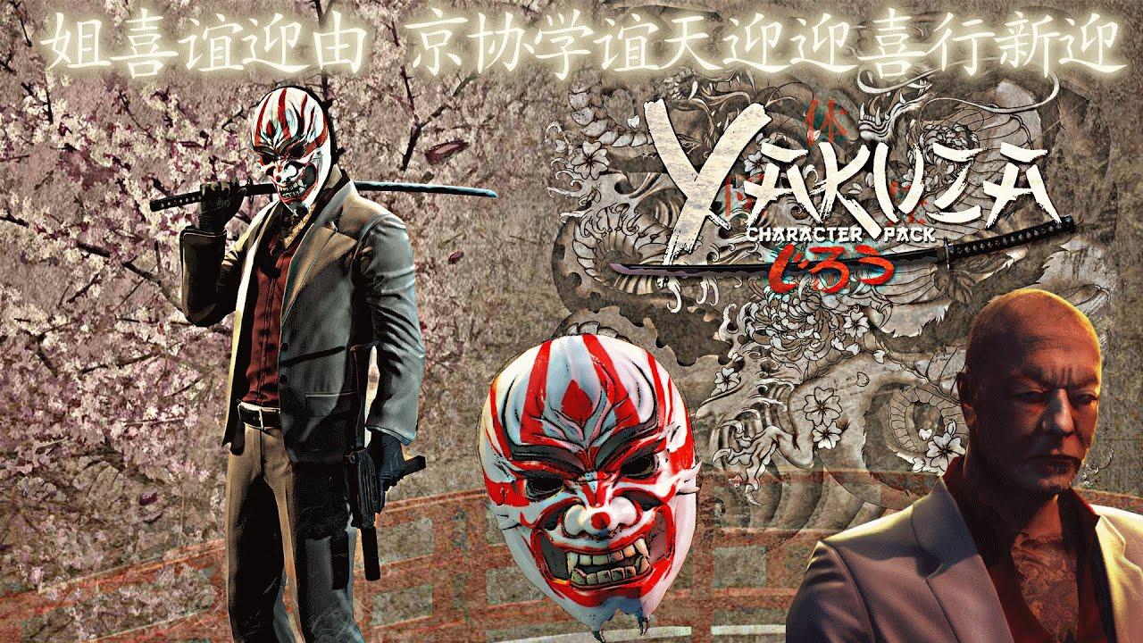 Samurai Champloo Wallpaper Hd Payday 2 Jiro Micro Uzi Katana And Yakuza Perk Deck