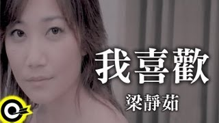 梁靜茹 Fish Leong【我喜歡 I Like It】Official Music Video thumbnail