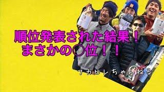 新メンバーを加え、芥川管理釣り場で行われる新春マス釣り大会に参加し...