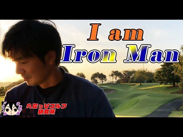 【神アイアン】プロゴルファー?いいえ、アイアンマンです。_ゴルフ人間改造計画ナイター②