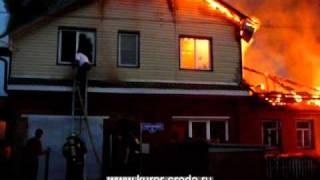 В Бердске горел дом на две семьи