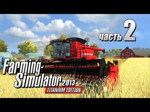 Farming Simulator 2013 Titanium 2ч - Деньги, как вода в песок