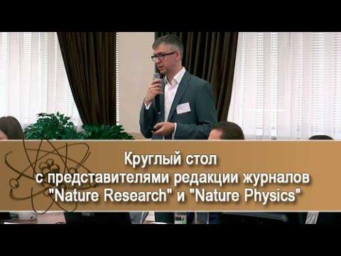 """Выступление представителей журналов """"Nature Research"""" и """"Nature Physics"""" перед учеными КФУ"""