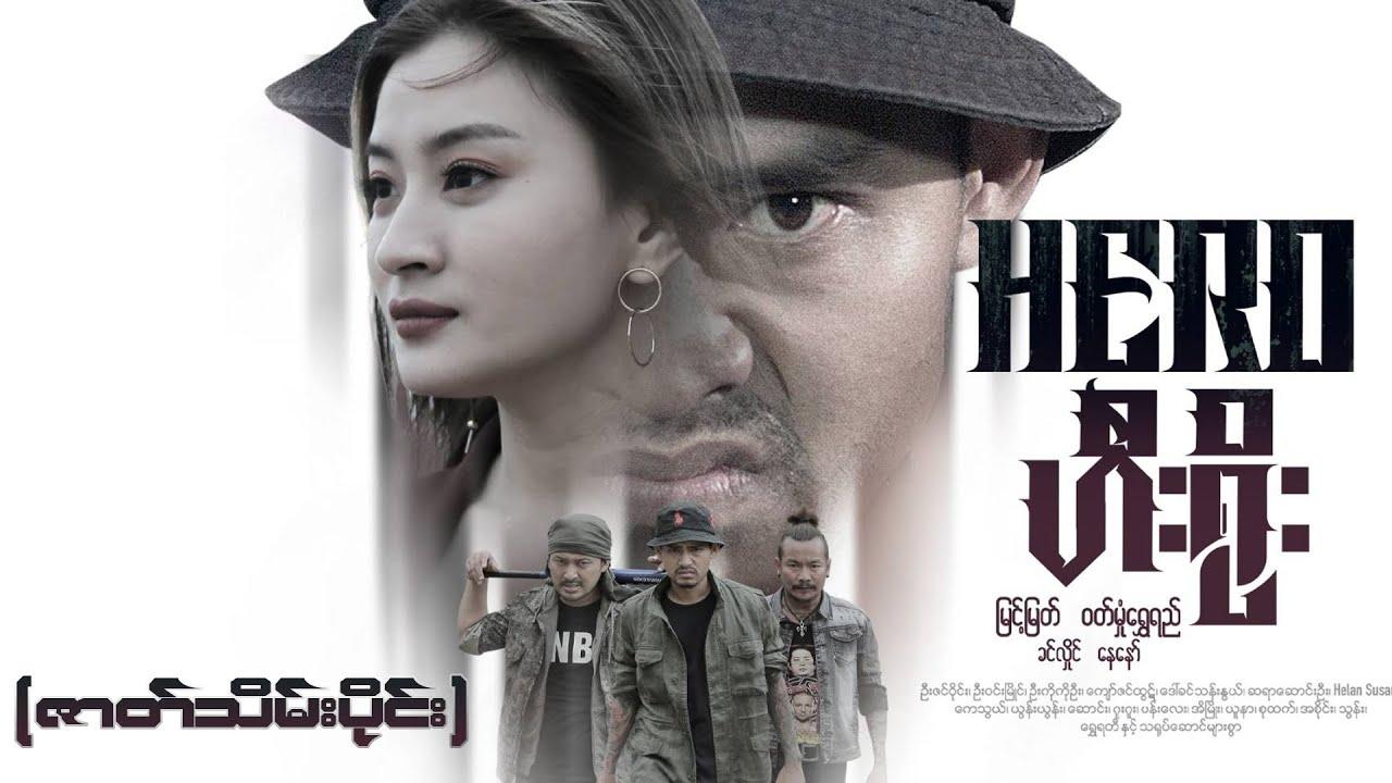 ဟီးရိုး ရုပ်ရှင်ဇာတ်ကားကြီး ဇာတ်သိမ်းပိုင်း - မြင့်မြတ် ၊ ဝတ်မှုံရွှေရည် - Myanmar Movies Love Drama