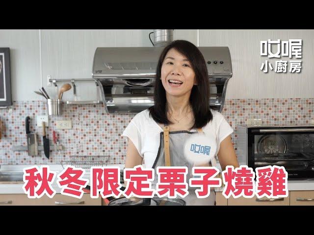 哎喔小廚房|秋冬限定栗子燒雞