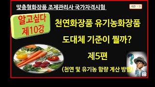 천연화장품 유기농화장품 제5편 천연 및 유기농 함량 계…