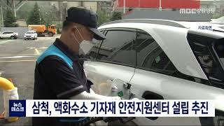 [단신] 삼척, 액화수소 기자재 안전지원센터 설립 추진…