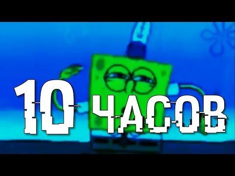 [10 HOURS] Sponch Bob Meme