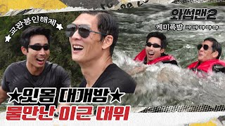 JOON x Lieutenant Ken Rhee Go Camping🏃 And Their Chemistry Is Fire🔥🔥 | WassupMan2 ep.12