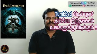 Pan's Labyrinth (2006) Mexican/Spanish  Dark Fantasy Movie Review in Tamil by Filmi craft