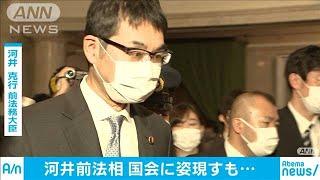 渦中の河井克行議員 国会出席も報道陣の質問に無言(20/04/07)