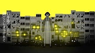 ずっと真夜中でいいのに。『ヒューマノイド』MV thumbnail