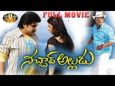 Nacchav Alludu Telugu Full Length Movie || Ali, Suprena || Sri Venkateswara Movies