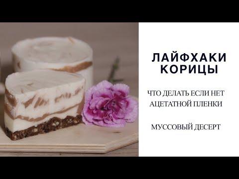 Лайфхаки Корицы: Муссовый десерт. Чем заменить ацетатную пленку.