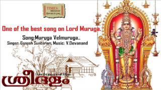 Muruga Velmuruga | Sreedalam Malayalam Devotional Album