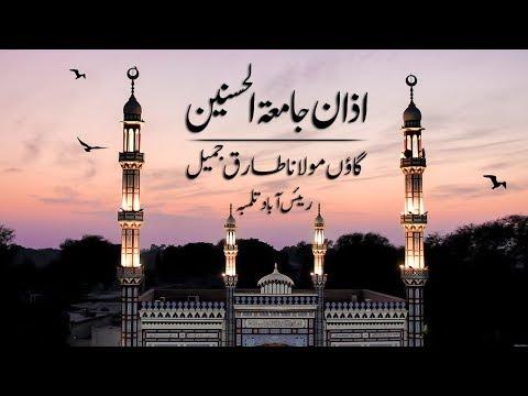 Beautiful Azaan Moments at Jamia Al Hasanain (Raisabad Tulamba) | Molana Tariq Jameel  07-03-2018