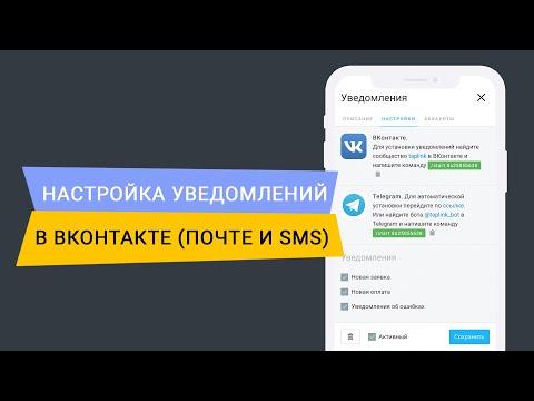 Настройка уведомлений, как получать их по почте и Sms