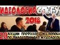 М.В.Попов. 20. «Идеология»-1. Курс «Философия М-2018». СПбГУ.
