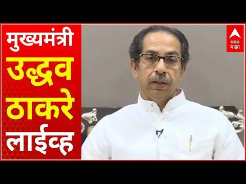 CM Uddhav Thackeray LIVE : मुख्यमंत्री उद्धव ठाकरे यांचं संबोधन, महाराष्ट्र, कोरोना आणि लॉकडाऊन