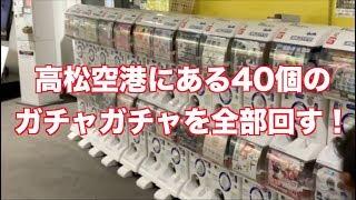 [高松空港]①高松空港にあるガチャガチャ40台を全種類回してみた!