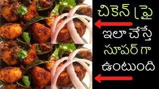 How to prepare Chicken Fry in Telugu (చికెన్ ఫ్రై) | Simple Chicken Fry Recipe